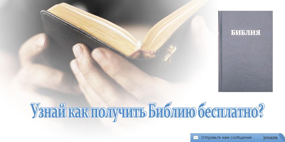Как получить Библию бесплатно на этом сайте?